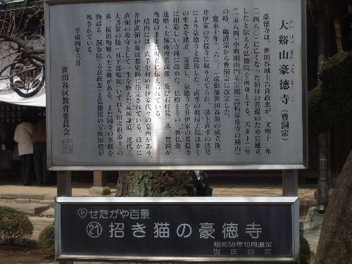 2010年3月世田谷6.JPG